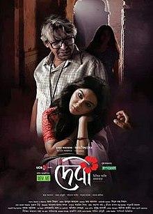 Debi (2018) Bengali Movie HD 720p