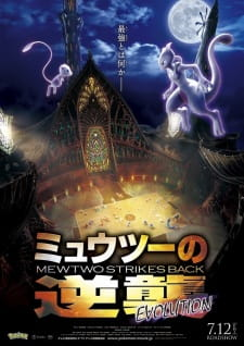 Pokemon Movie 22 Mewtwo no Gyakushuu Evolution