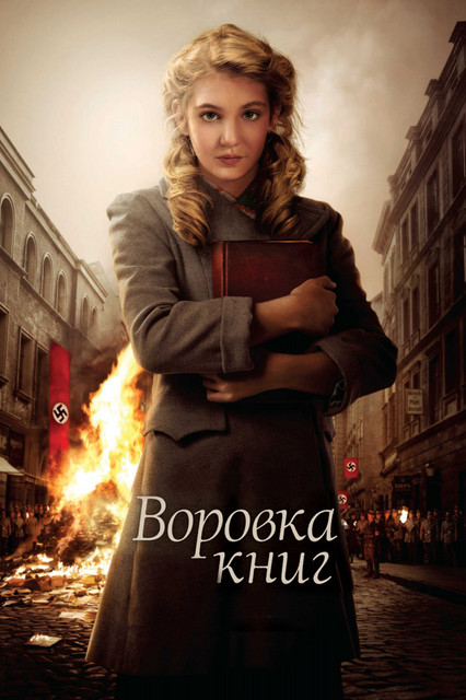 Смотреть Воровка книг / The Book Thief Онлайн бесплатно - Германия, канун Второй мировой войны. Смерть готовится начать свою жатву. Девятилетняя...
