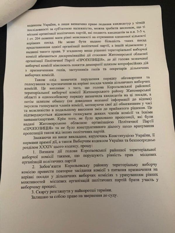12jpg - В Житомирі представники «Слуги народу» отримали більше половини посад голів ДВК, інші партії пишуть скарги