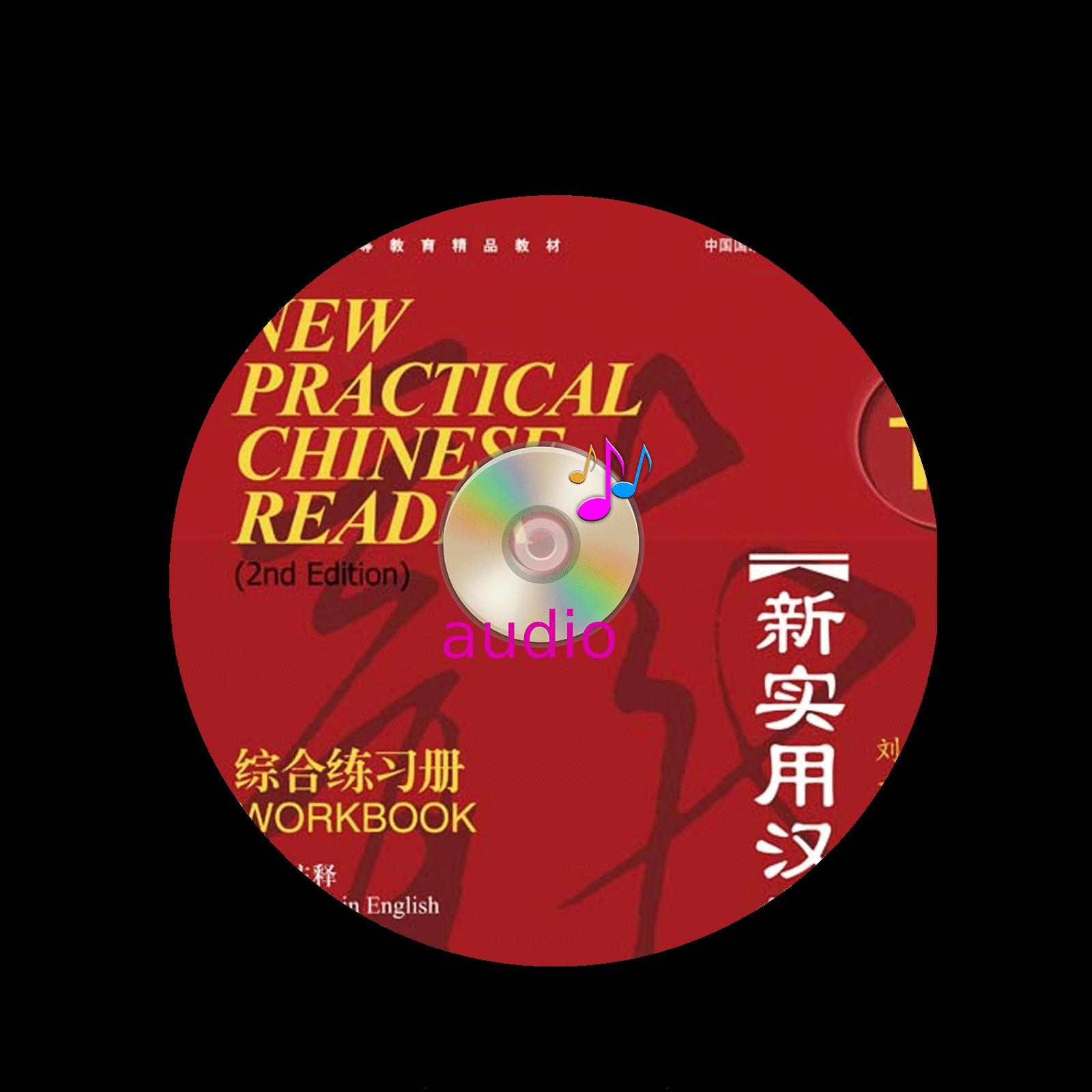 Xinshiyong Hanyu Keben Di2Ban Zonghe Lianxi 1 Audio
