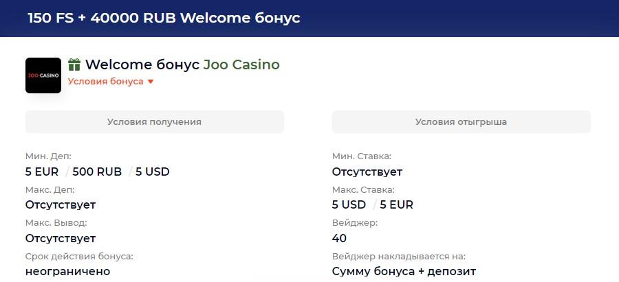 Бонусы Joo Casino