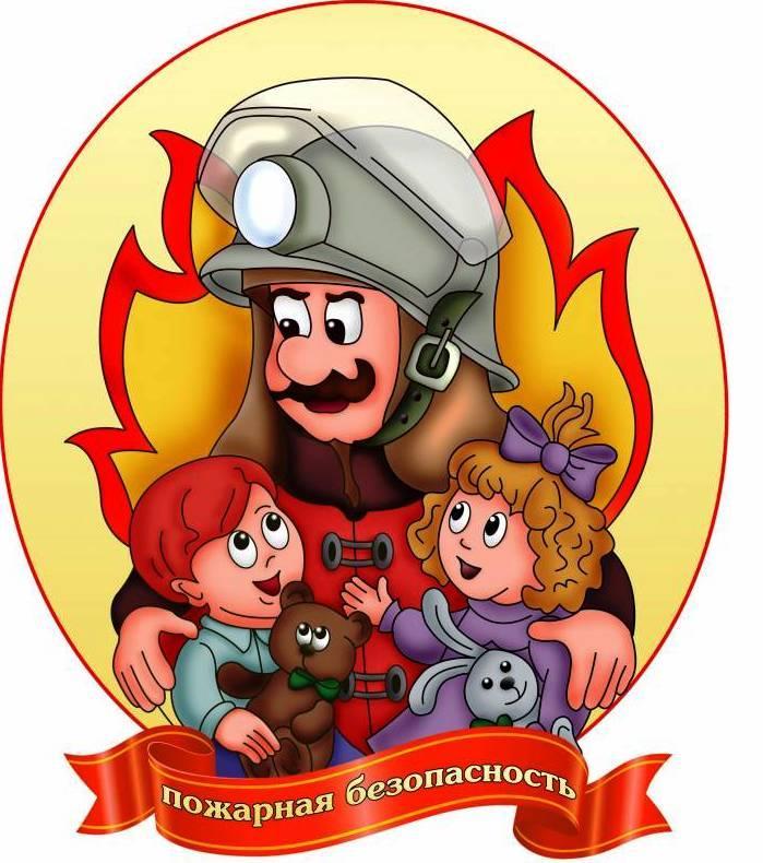 Пожарная безопасность=