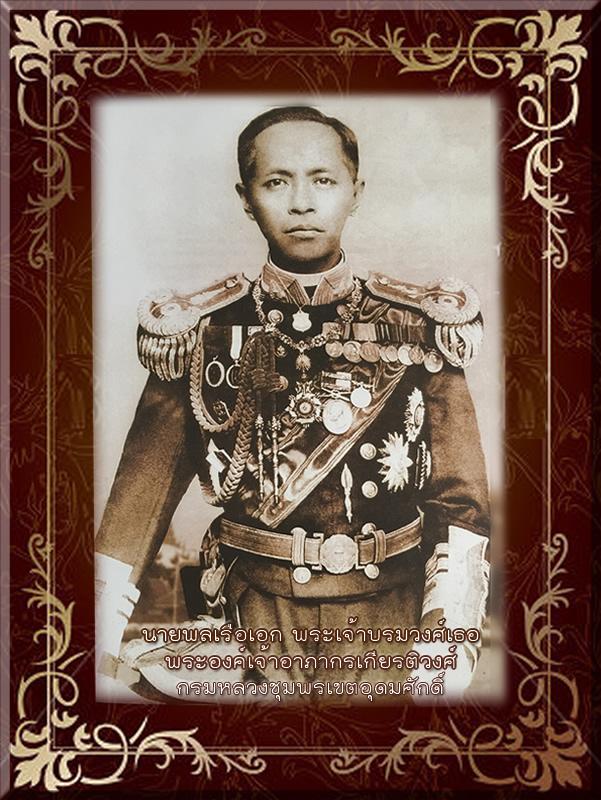 prince-abhakara-frame