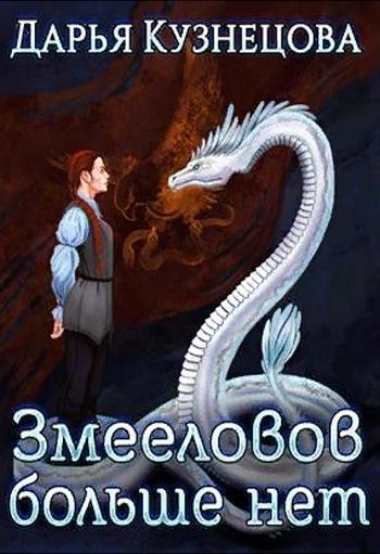 Змееловов больше нет. Дарья Кузнецова