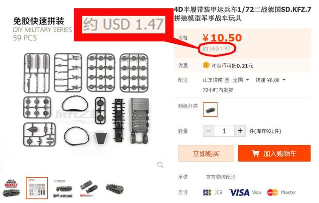 """4D puzzle model"" -Китайский производитель SdKfz7-1"