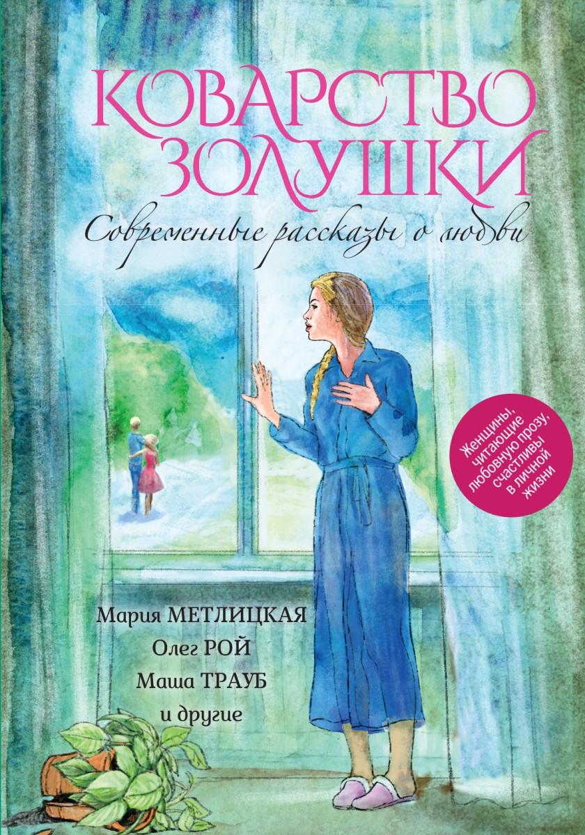 Коварство Золушки. Современные рассказы о любви (сборник)