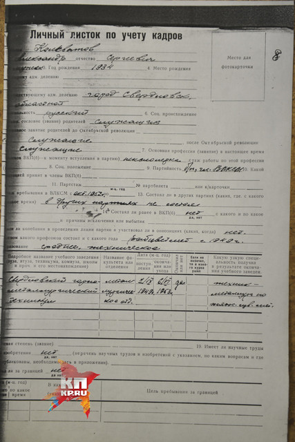 Alexander-Kolevatov-documents-50.jpg