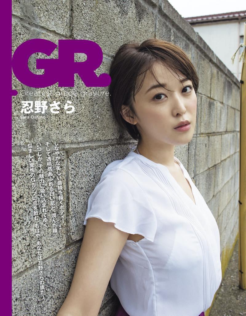 GR-Greatest-grade-gravure-001