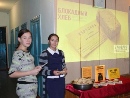 24 января в Новоберезовской школе прошла Акция «Блокадный хлеб»