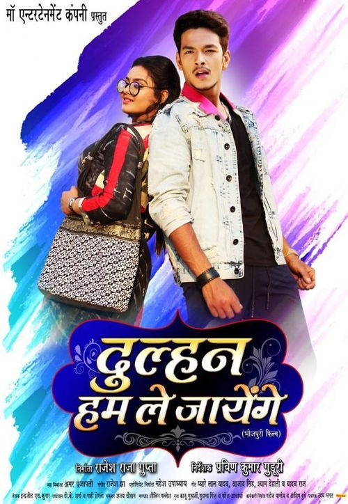 Raja Ho Gail Deewana 2020 Bhojpuri 480p HDRip 550MB Download