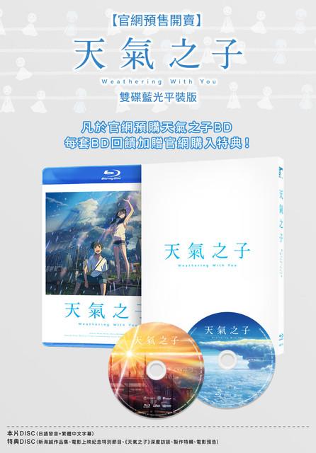 天氣之子 - 《天氣之子》雙碟平裝版BD 粉絲激推年度燒腦神作《HELLO WORLD》BD/DVD熱烈預售中  獻給大人的青春物語!《知道天空有多藍的人啊》BD眾籌同步開跑 BD-1080x1550