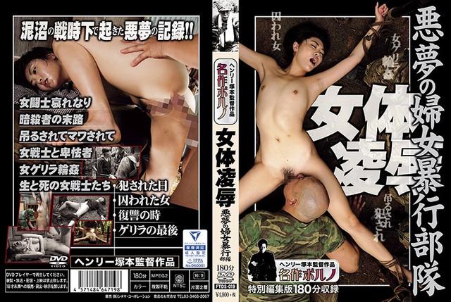 FTDS-019 女体凌● 悪夢の婦女暴行部隊