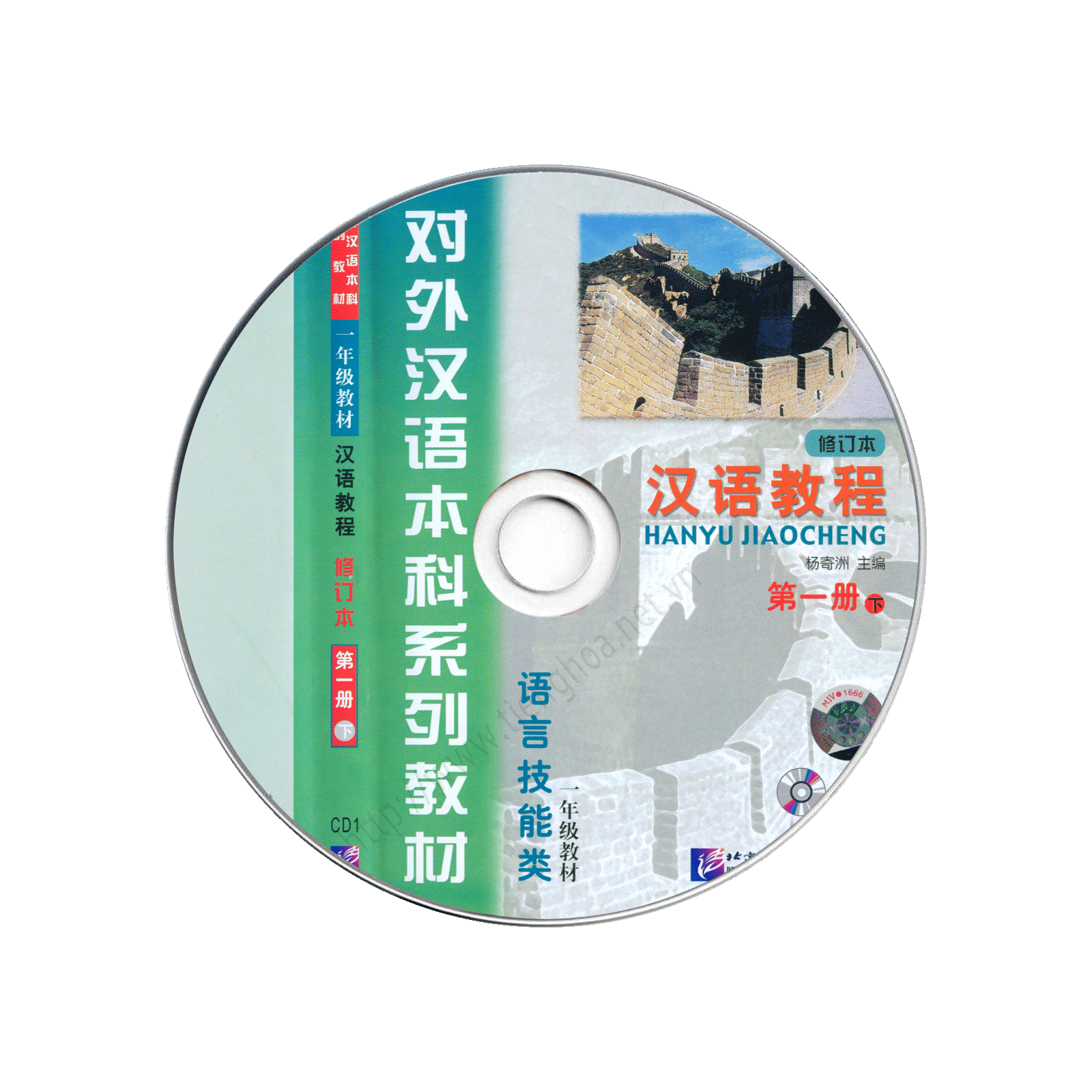 Hanyu Jiaocheng Di1Ce Xiace Xiudingben Audio