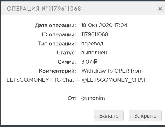 СКАМ letsgo.money- LetsGo Money, экономическая игра для развлечения и заработка Image