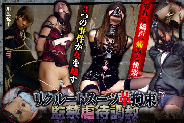 SM-Miracle E0022 リクルートスーツ革拘束 監禁虐待調教 川原悦子