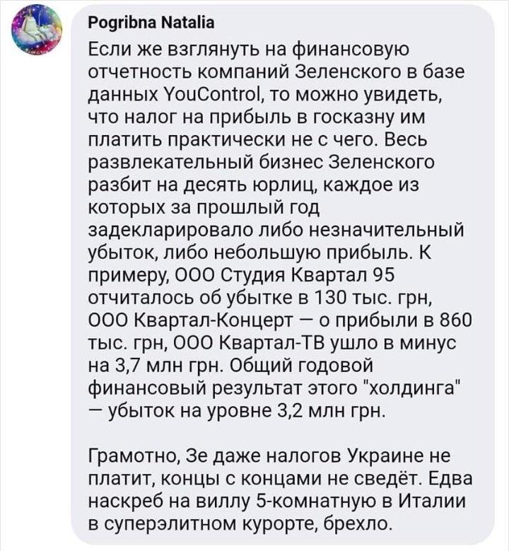 Зеленский пригласил на встречу представителей бизнеса - Цензор.НЕТ 7543