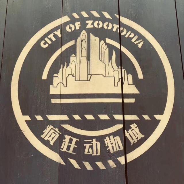 [Shanghai Disneyland] Zootopia (2021) - Page 2 Shang1