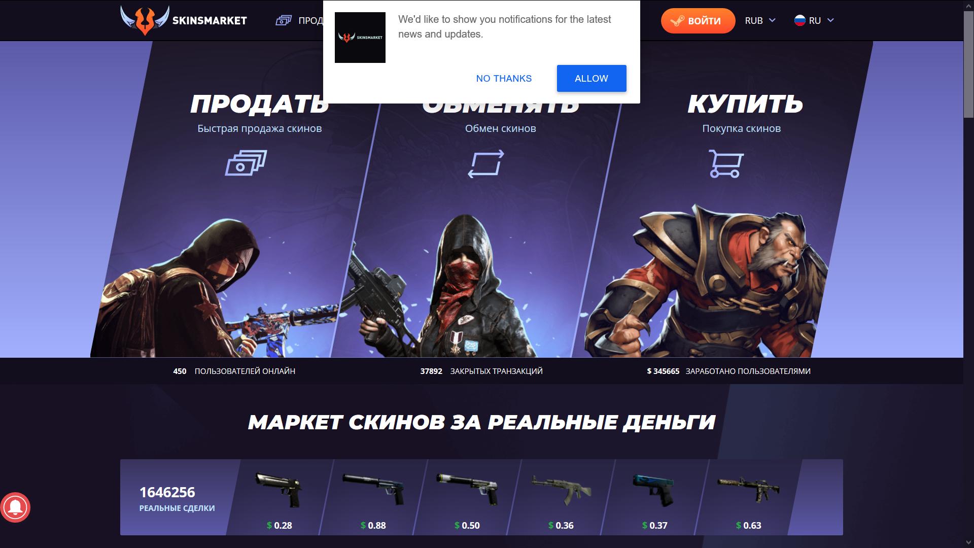 skinsmarket.com/ru мошенники