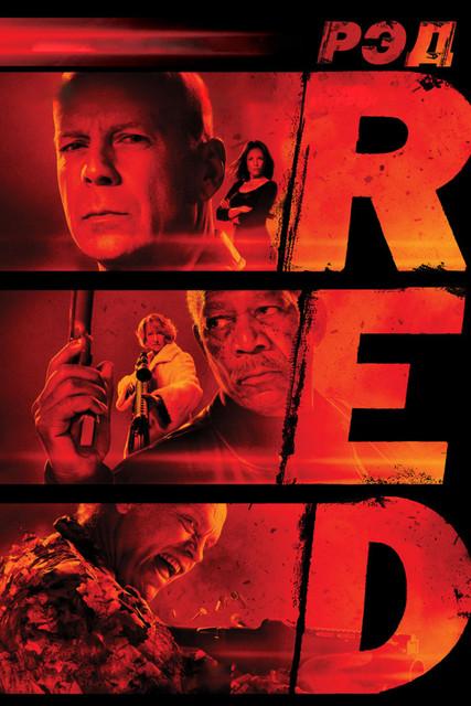 Смотреть РЭД / RED Онлайн бесплатно - Фрэнк Мозес, экс-агент супергруппы ЦРУ, живет теперь мирной и тихой жизнью. Но прошлое...