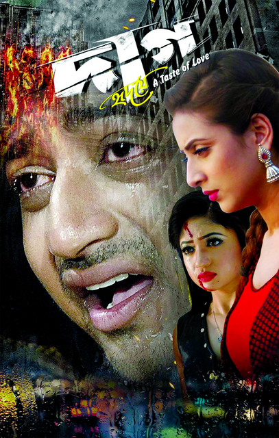 Daag 2020 Bangla Full Movie 720p WEB-DL 800MB Download