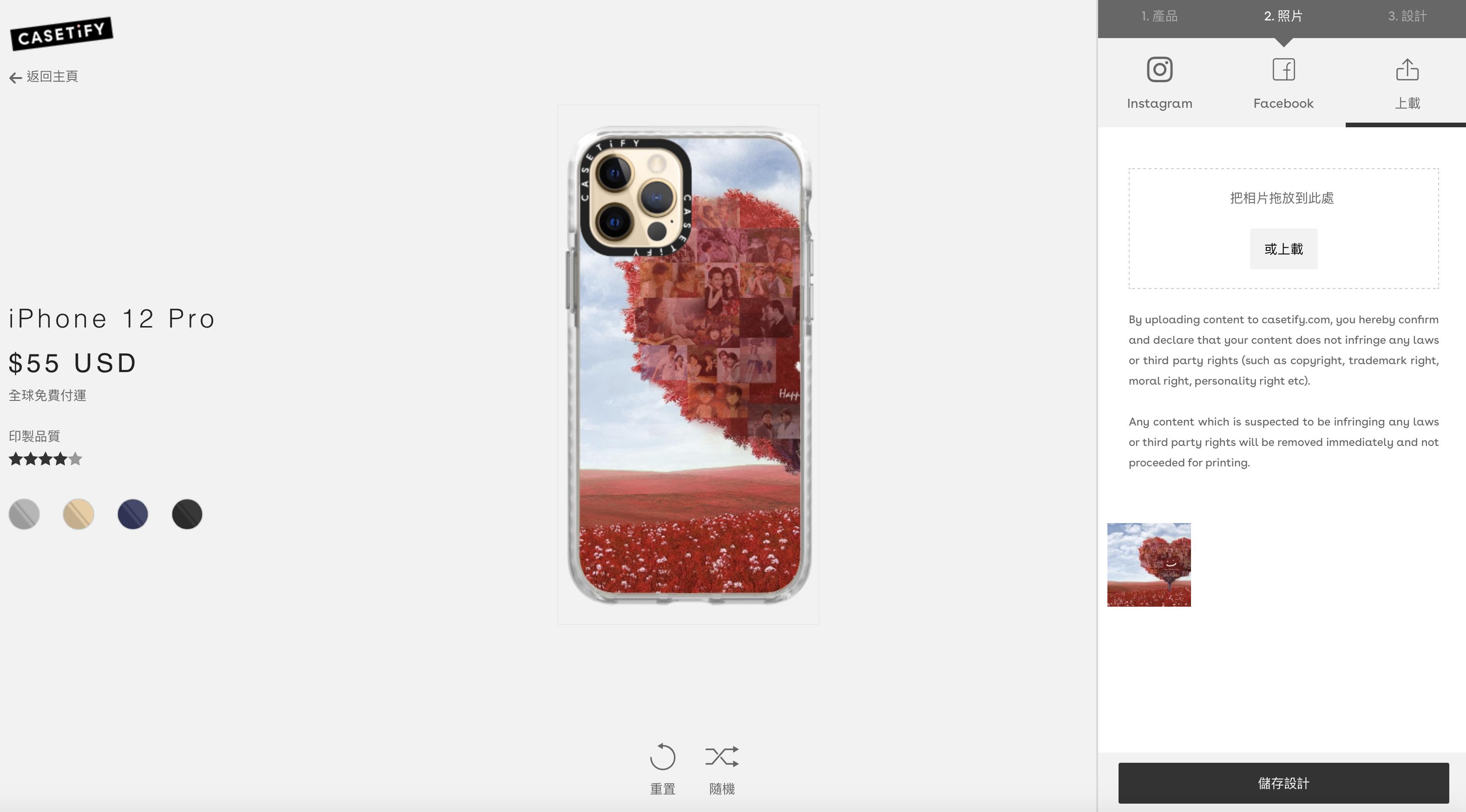 CASETiFY手機殼 客制手機圖像