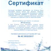 sertifikat2