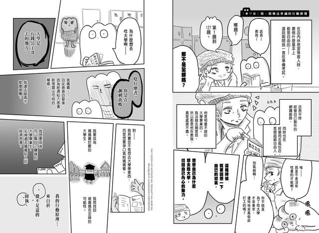 Topics tagged under 漫畫 on 紀由屋分享坊 GAY-P088-P089