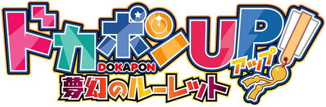 《多卡波UP!夢幻的輪盤》封面、限定版內容與遊戲畫面截圖公佈! Image