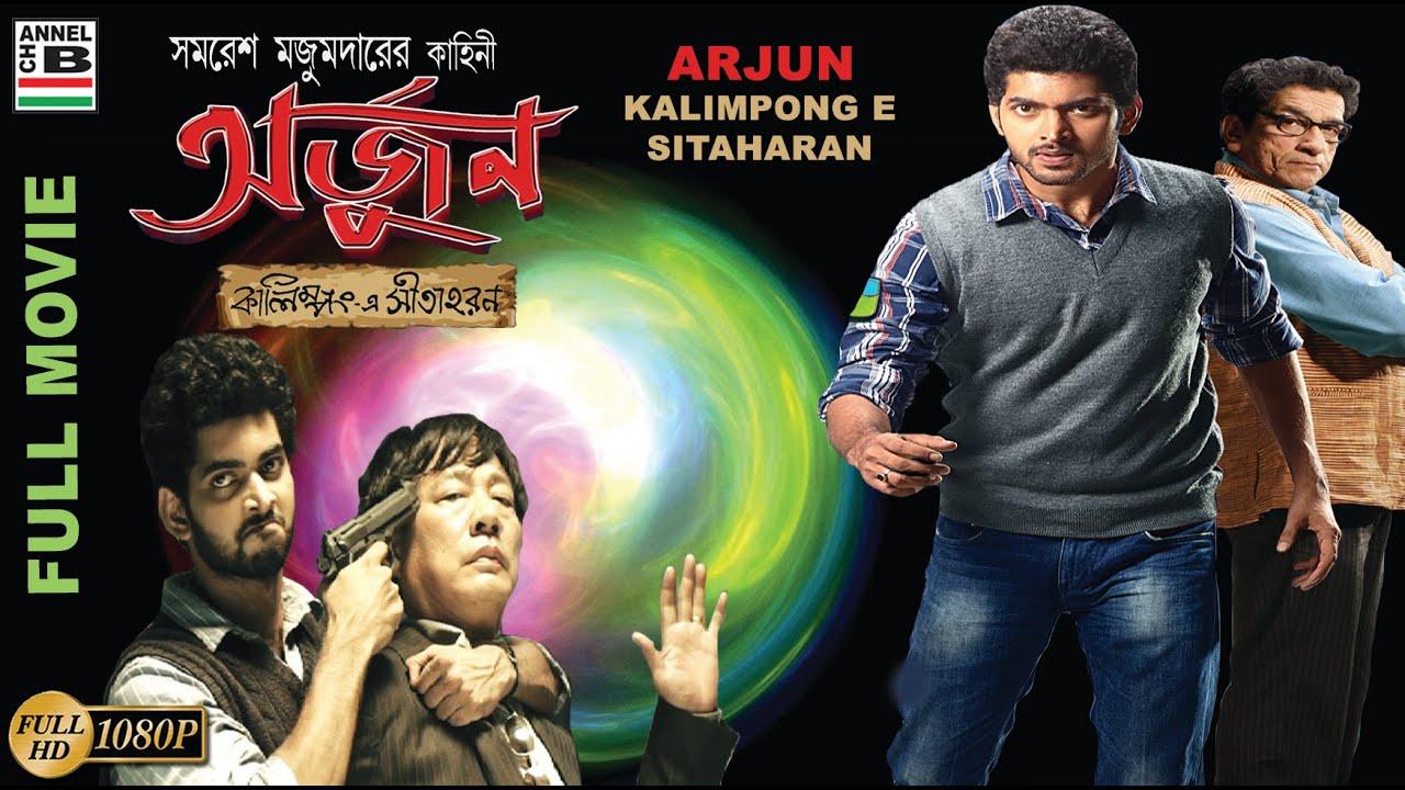 Arjun : Kalimponge Sitaharan 2020 Bengali 720p HDRip 900MB