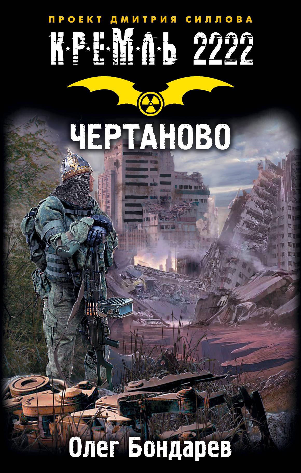 Олег Бондарев «Кремль 2222. Чертаново»