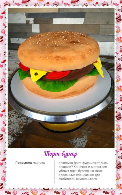 торт на заказ бургер