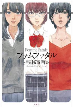 oshimi-femme-fatale-cover.jpg