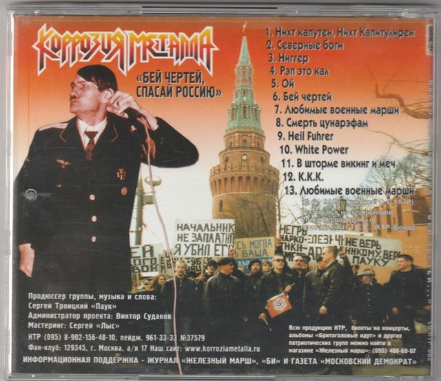 https://i.ibb.co/Swc9RdJ/gallery-big-korroziya-metallabey-chertey-spasay-rossiyu2002gktrifpi-cd-3.jpg