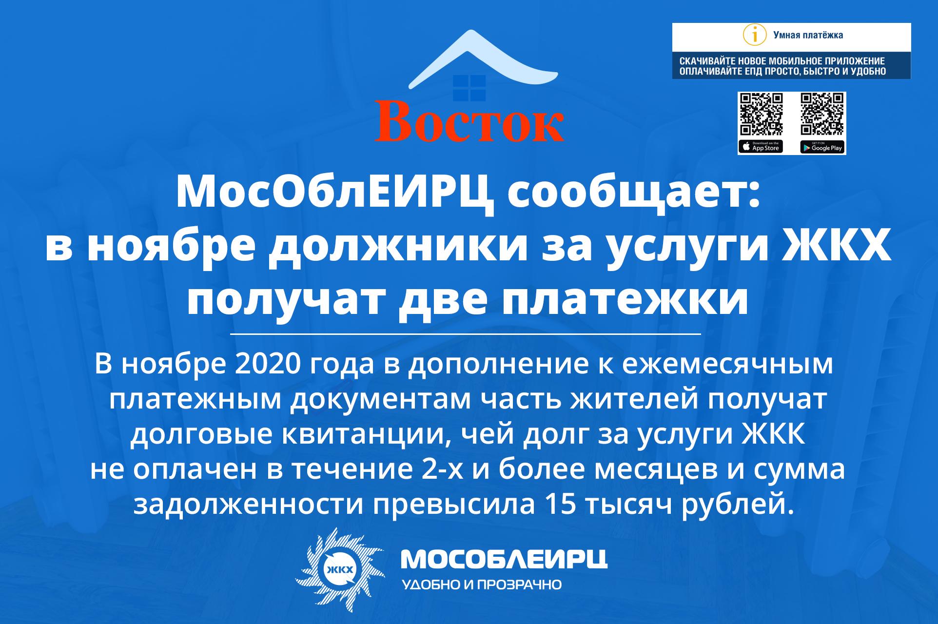 МосОблЕИРЦ: в ноябре должники за услуги ЖКХ получат две платежки