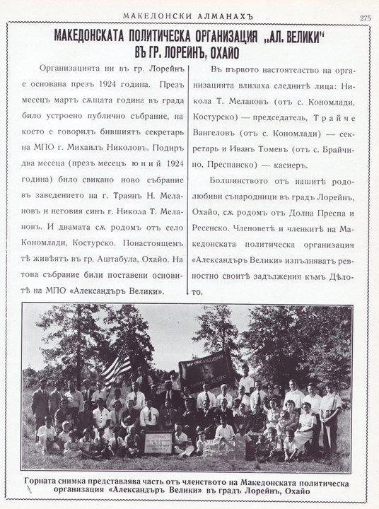 [Image: MPO-Aleksandar-Veliki.jpg]