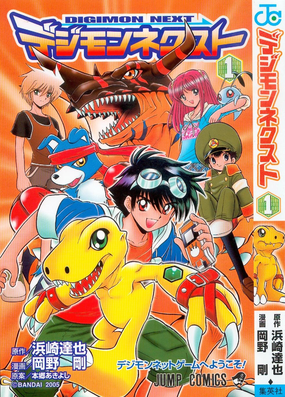 [Imagen: list-of-digimon-next-chapters-v1.jpg]