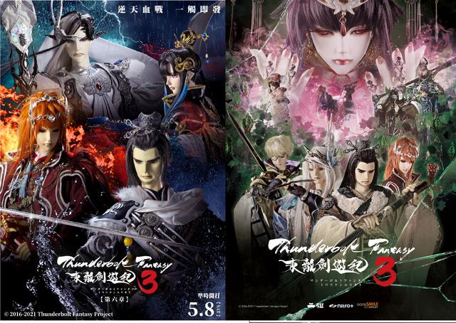 再創影劇動漫新「視」力  《Thunderbolt Fantasy 東離劍遊紀3》囊括六大平台熱播排行榜 TBF3
