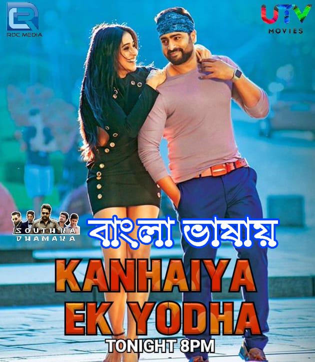 Kanhaiya Ek Yodha (Balakrishnudu) 2021 ORG Bengali Dubbed 720p HDRip 1GB MKV *100% Original*
