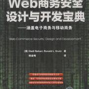 智能電網的安全:新型電網安全性全面解決方案(100MB@PDF@OP@簡中)