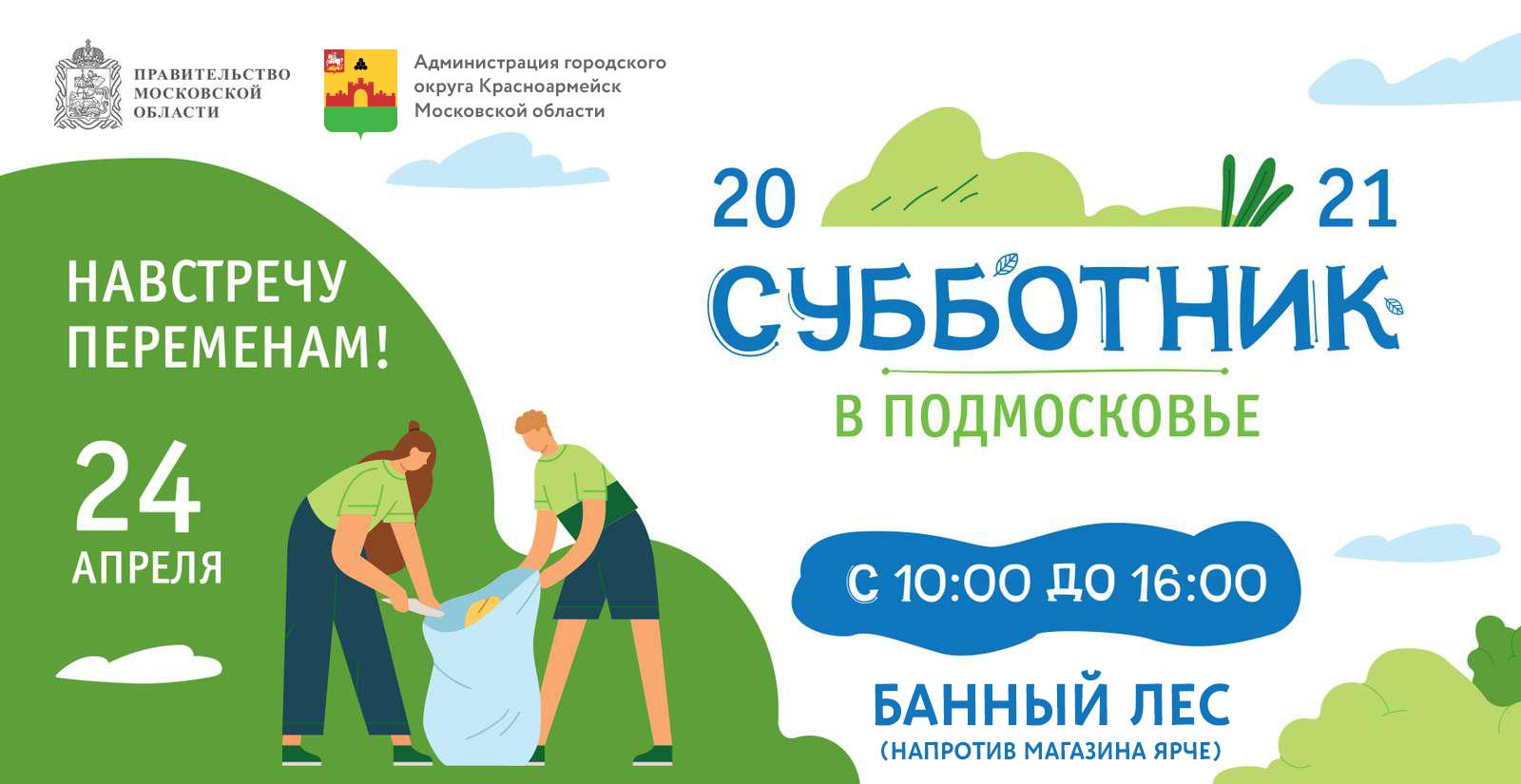 Приглашаем жителей Красноармейска принять участие в общеобластном субботнике!