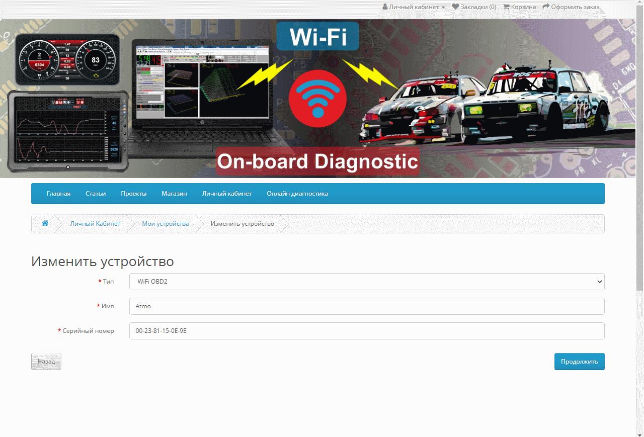 wifiobd-devices-change