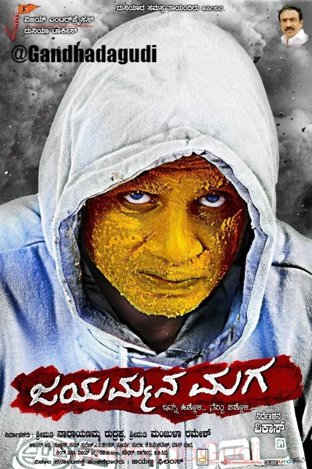 Shaktishali No 1 (Jayammana Maga) 2019 Hindi Dubbed 382MB HDRip Download