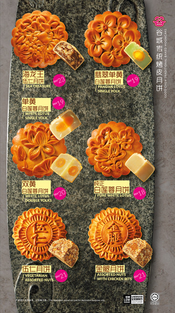 2019-Mooncake-Catalogue7