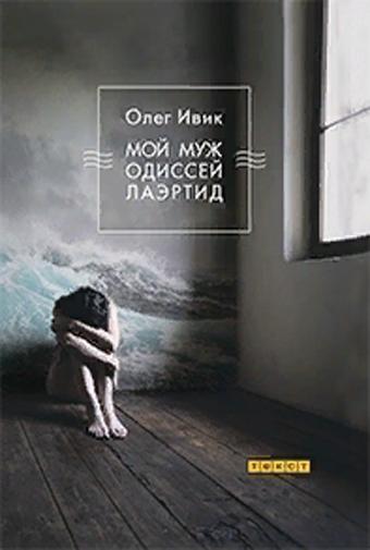 Мой муж Одиссей Лаэртид. Олег Ивик