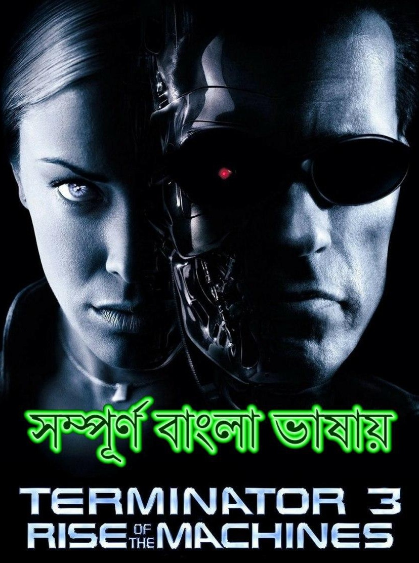 Terminator 3: Rise of the Machines UNCUT Bangla Dubbed 480p HDRip Esubs DL