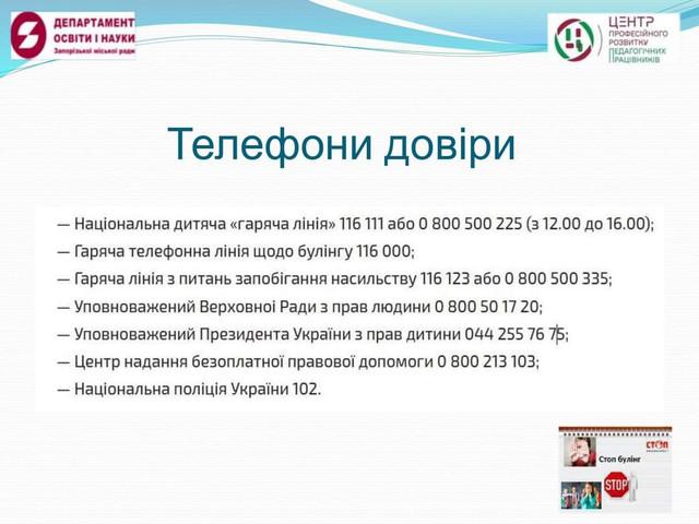 Телефони довіри FB-IMG-1618340789769