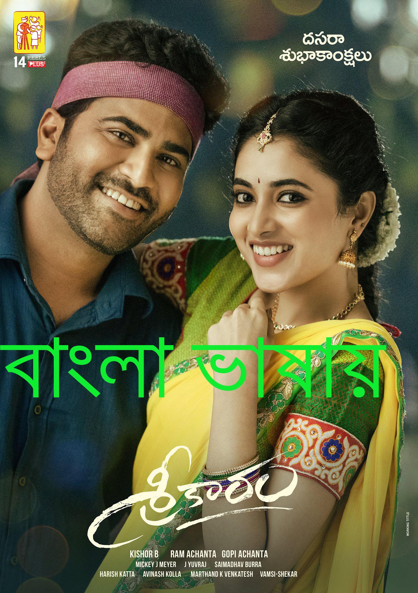 Sreekaram 2021 Bengali Dubbed Movie 720p WEB-DL Download