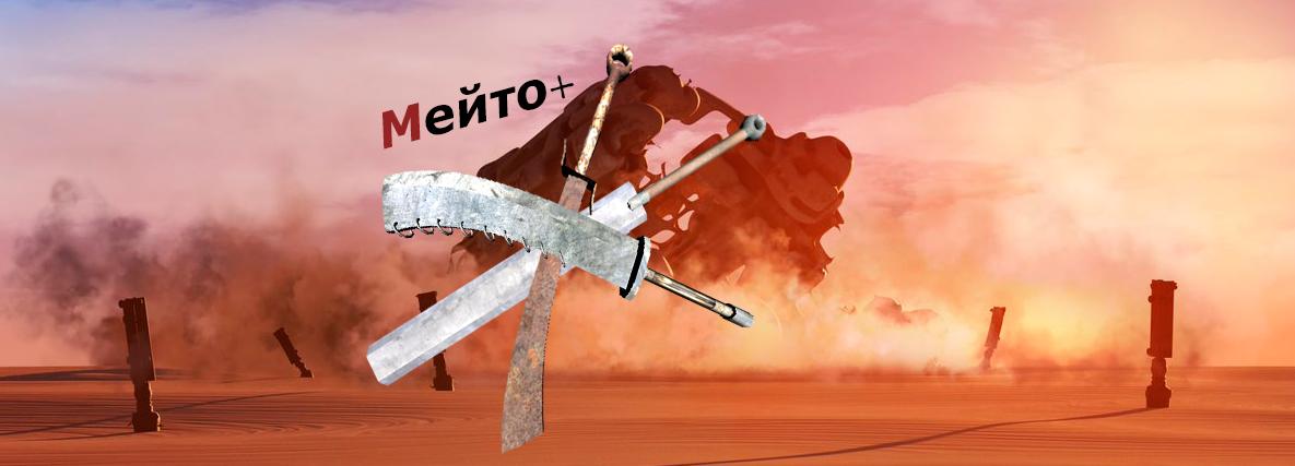 Meito+