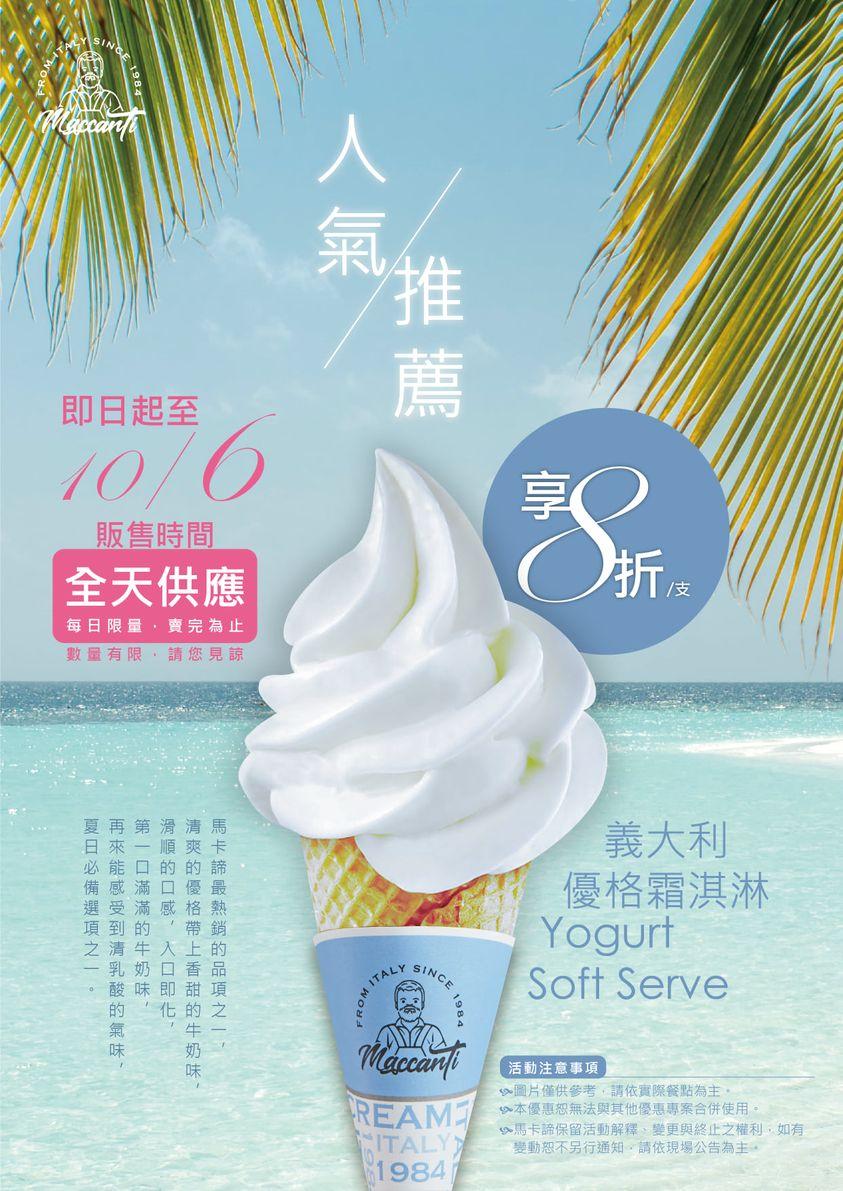 Maccanti馬卡諦義大利冰淇淋 優惠折扣